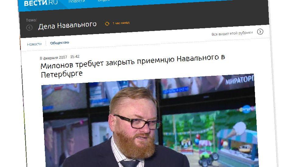 Screen grab from Vesti website