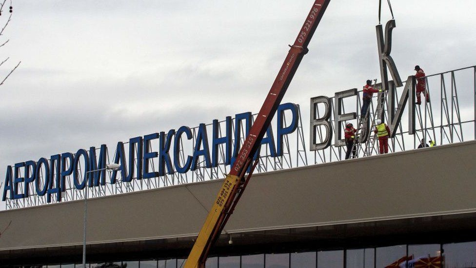 Skopje International Airport gets a rebrand in February 2018