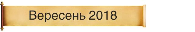 Вересень 2018