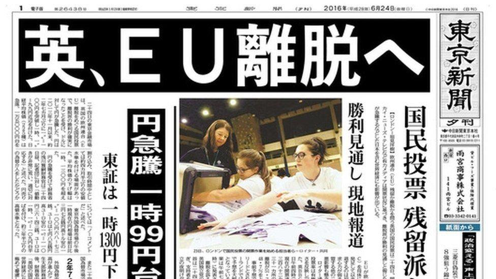 Tokyo Shimbun's evening edition frontcover