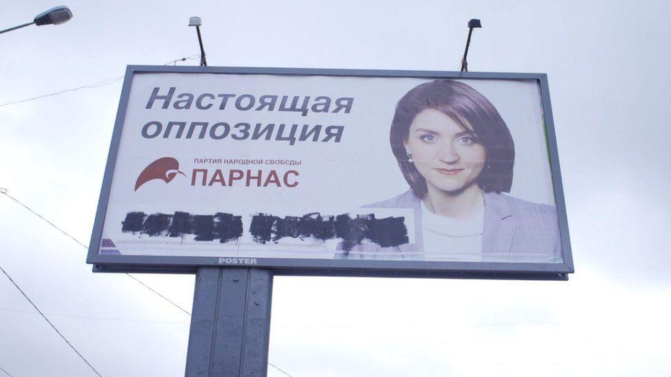 Natalia Gryaznevich's vandalised billboard