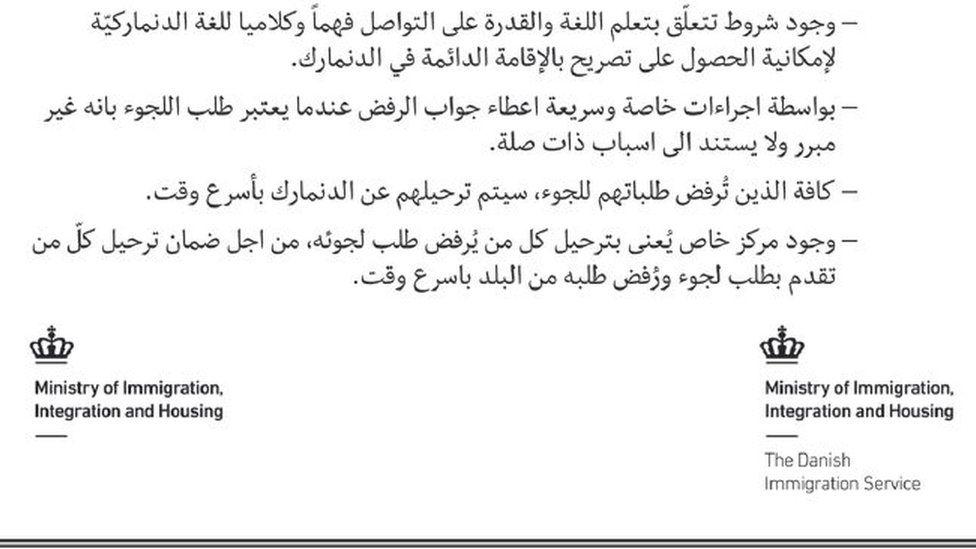 Screengrab of Arabic advert 07 September 2015