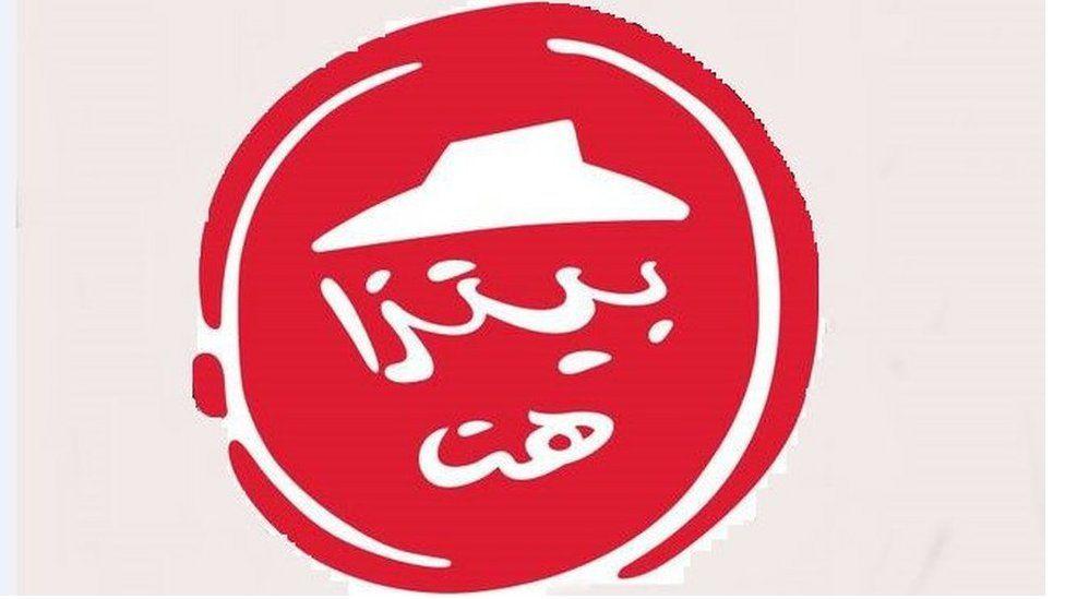 Pizza Hut Saudi Arabia