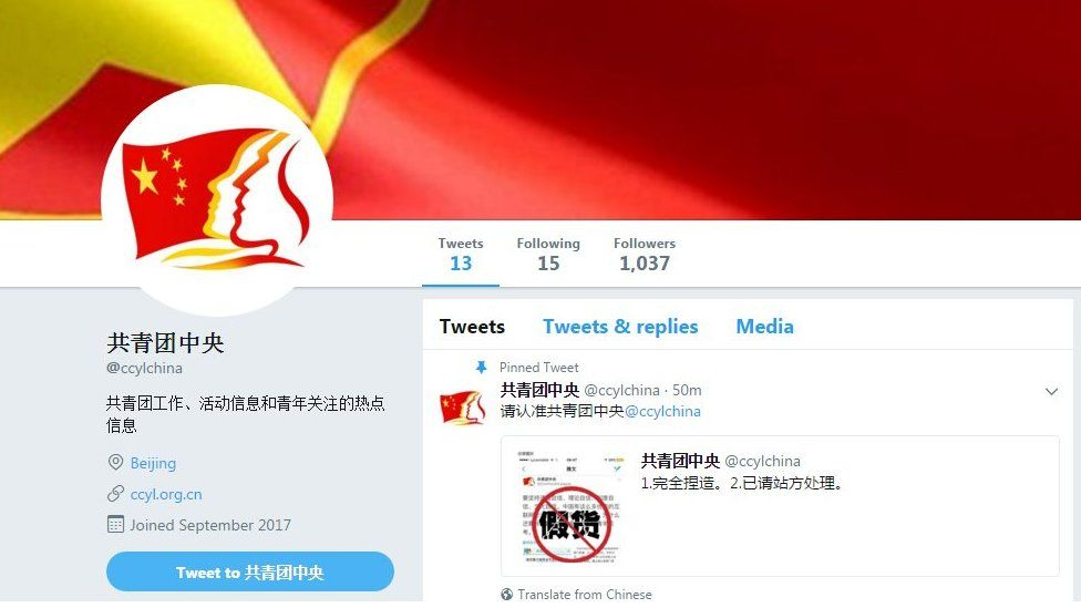 Screenshot of Twitter account of the China's Communist Party Youth League