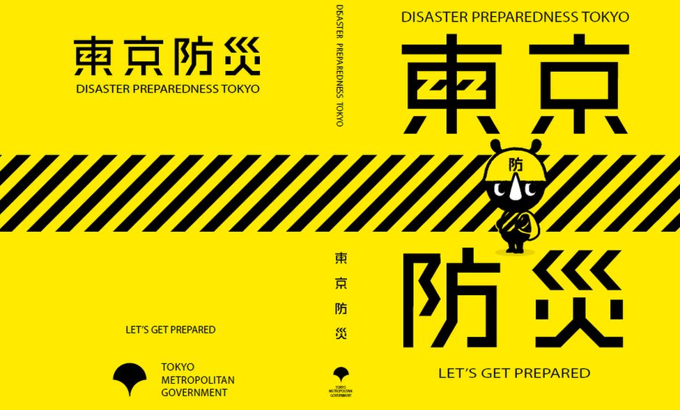 The cover of the disaster manual