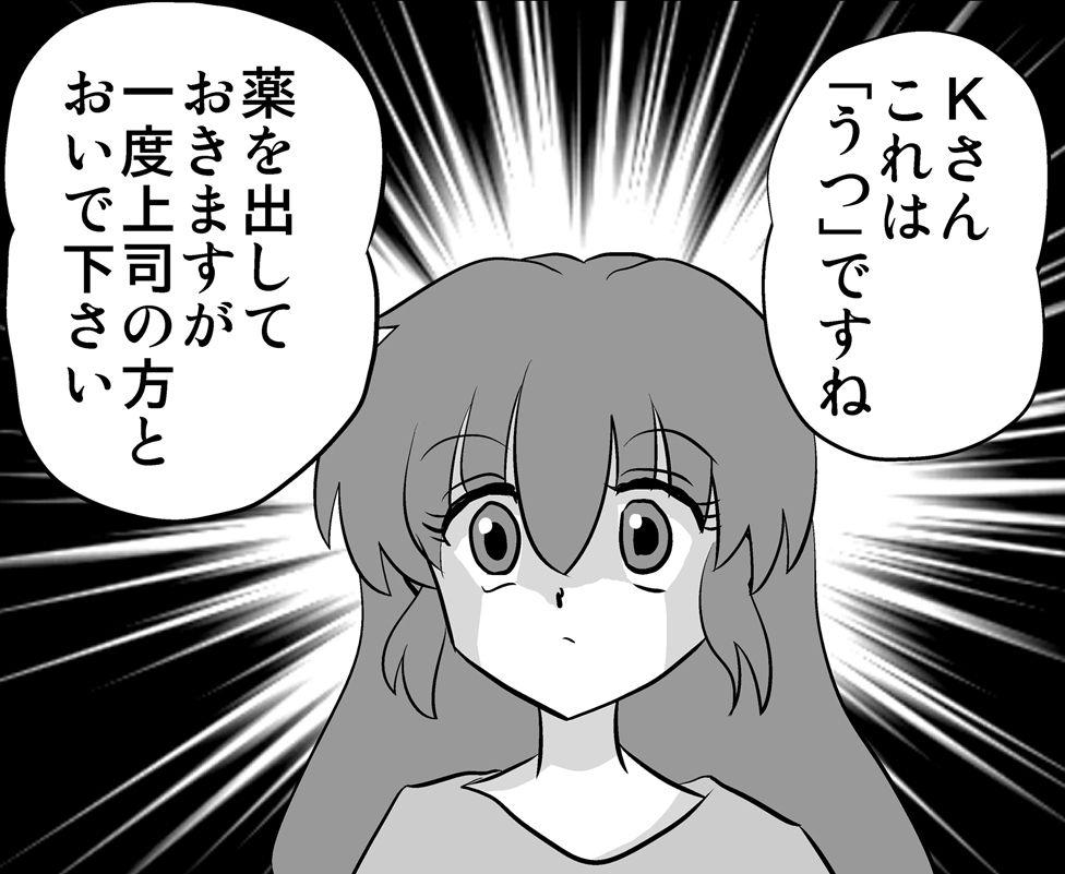 Manga image - Watashi received diagnosis of depression