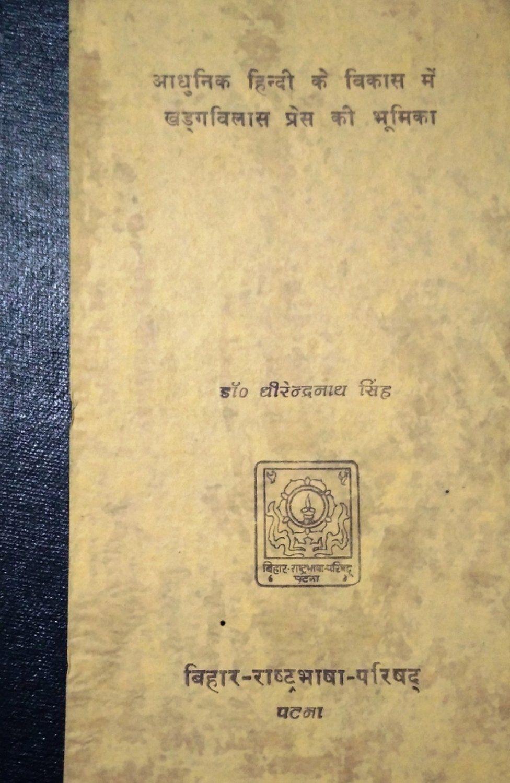 खड्गविलास प्रेस