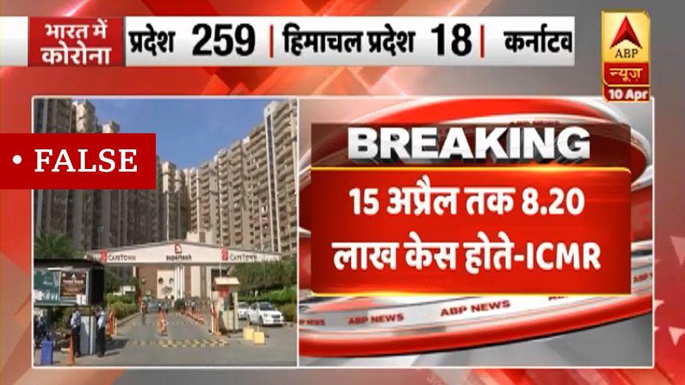 Screen grab of ABP News