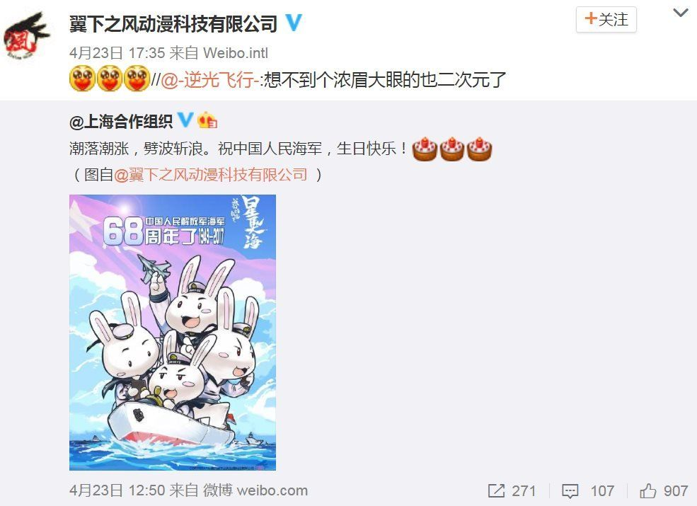 Screen grab from Sina Weibo