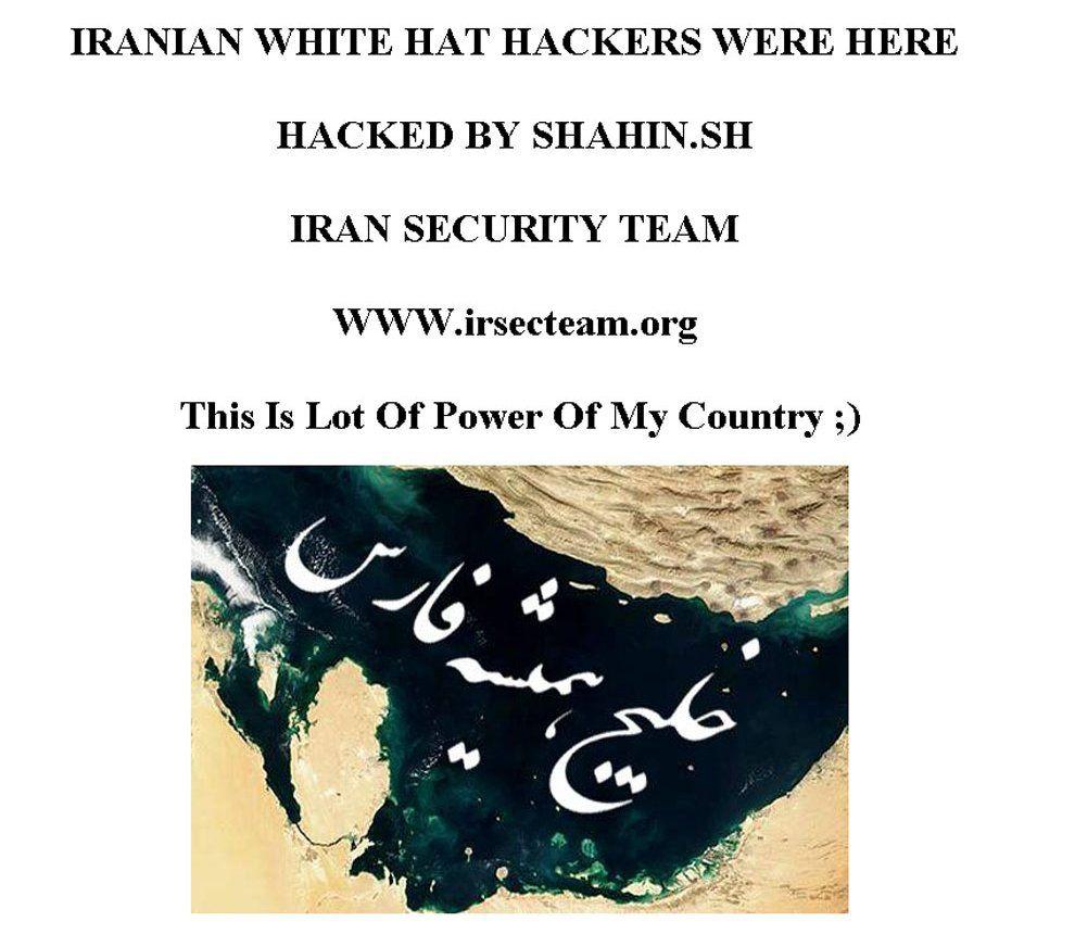 Screengrab of a hacked Saudi webpage