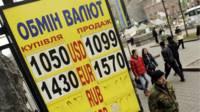 Курсы валют в Киеве