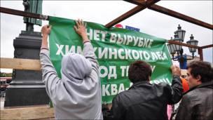 Организаторы развешивают лозунг в защиту Химкинского леса