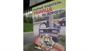 """Плакат: """"Пьяный водитель - убийца на дороге!"""""""