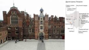 Дворец короля Генриха VIII в Хэмптон-Корт
