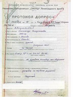 Протокол допроса контрразведки