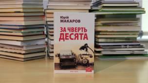 Юрій Макаров. За чверть десята.