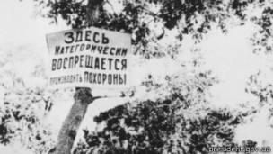 Оголошення про заборону поховань