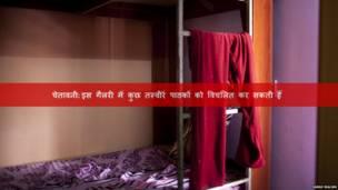 महिलाओँ के लिए बनी शरणस्थली का एक बिस्तर. साराह मालियान
