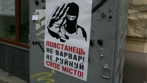 Плакат на улице Львова