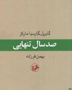"""Portada de """"Cien años de soledad"""" en persa"""