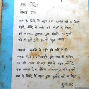बिमल रॉय पर गुलज़ार की कविता
