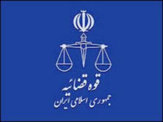 قوه قضائیه ایران