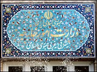 سردر وزارت خارجه ایران