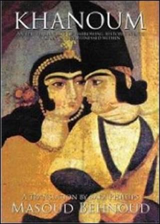 روی جلد ترجمه انگلیسی خانوم