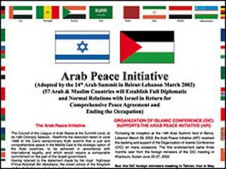 آگهی صلح اعراب و اسرائیل - عکس از وبسایت روزنامه گاردین