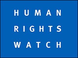 آرم دیده بان حقوق بشر