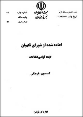 تصویر لایحه بازگشت داده شده از سوی شورای نگهبان