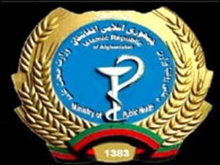 آرم وزارت بهداشت افغانستان