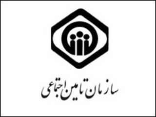 نشان سازمان تامین اجتماعی