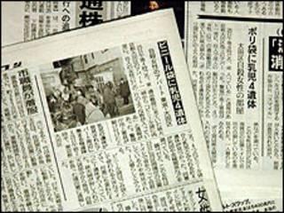 Jornais do Japão