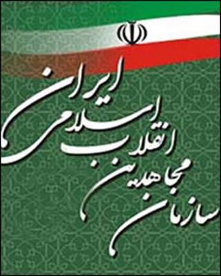 نشان سازمان مجاهدین