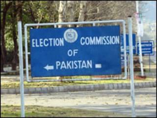 پاکستان الیکشن کمیشن