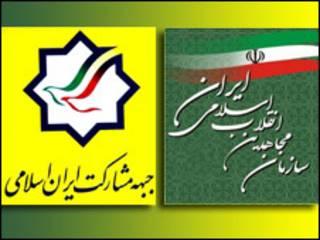 سازمان مجاهدین انقلاب و جبهه مشارکت