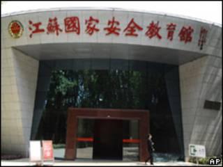 Museo de espionaje en China