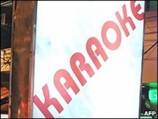 Biển hiệu karaoke