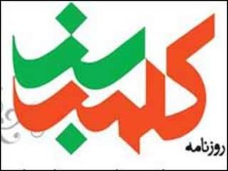 لوگوی روزنامه کلمه سبز