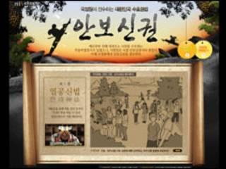 Reprodução do jogo no website do serviço de inteligência da Coreia do Sul