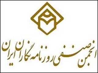 انجمن صنفی روزنامه نگاران ایران