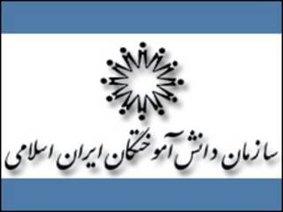 سازمان دانش آموختگان ایران