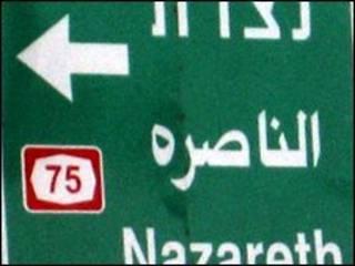 لوحة طرقية في إسرائيل
