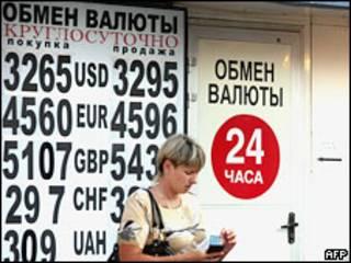 Пункт обмена валюты в России (архивное фото)