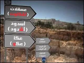 لافتات بالاسماء العربية والعبرية