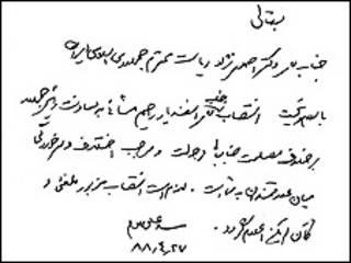 دستخط آیت الله خامنه ای در مورد مشایی