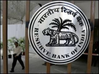 रिज़र्व बैंक ऑफ़ इंडिया