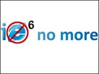 شعار الحملة المضادة لإنترنت إكسبلورر
