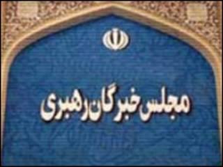 مجلس خبرگان